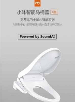 声智科技助力小米生态链产品小沐智能马桶盖上线阿勒泰
