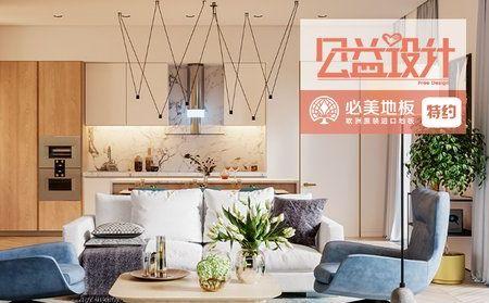 """必美地板荣获""""2018家居行业设计风尚奖""""晋江"""