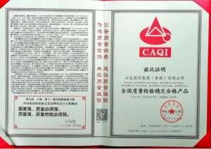 必美地板获全国质量检验稳定合格产品及质量领先企业荣誉称号博乐
